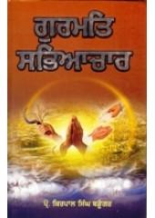 Gurmat Sabhiachar - Book By Prof. Kirpal S. Bandunghar