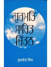 Gurmat Sahit Chintan - Book By Gulwant Singh