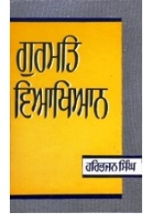 Gurmat Viakhian - Book By Harbhajan Singh