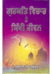 Gurmat Vichar Te Sikhi  Jeevan - Book By Prof. Kirpal S. Bandunghar