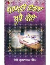 Gurmat Virla Bujai Koi - Book By Gurdarshan Singh Sodhi