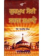 Gurmukh Soi Sahaij Samavai - Book By Giani Amrik Singh