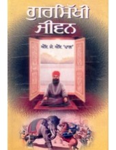 Gursikhi Jeevan - Book By S.J.S. Pal