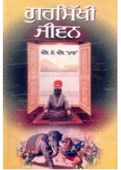Gursikhi Jeevan - Book By S.J.S. Pal