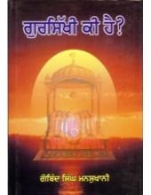 Gursikhi Ki Hai - Book By Gobind Singh Mansukhani