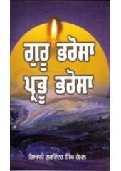 Guru Bharosa Prabhu Bharosa - Book By Gi. Gurvinder S. Komal