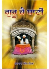 Guru Hai Bani - Book By Bhagwan Singh Jauhal