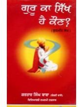 Guru Ka Sikh Hai Kaun ? - Book By Baba Kartar Singh
