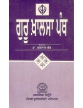 Guru Khalsa Panth - Book By Dr. Gurnam Kaur