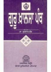 Guru Khalsa Panth - Book By Dr. Gurnam Kaur