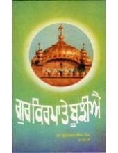 Guru Kirpa Te Boojhie - Book By Dr. Gurcharan Singh Sek