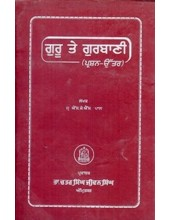 Guru Te Gurbani - Book By S.J.S. Pal