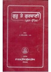 Guru Te Gurbani - Book By S.J.S. Pal
