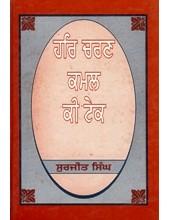 Har Charan Kamal Ki Tek - Book By Surjit Singh