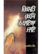 Hikmat Hukam Na Paya Jaae - Book By Paramjit Kaur