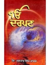 Ik Onkar Darpan - Book By Giani Jagtar Singh Jachak