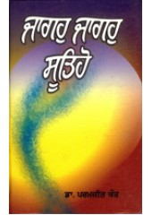 Jaagoh Jaagoh Sootiho - Book By Paramjit Kaur