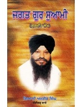 Jagat Gur Suami - Gurmat Lekh - Book By Giani Amrik Singh