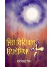 Jaih Bid Gur Updesia - Book By Balwinder Singh