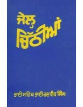 Jail Chithian - Book By Bhai Randhir Singh