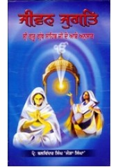 Jeevan Jugat - Sri Guru Granth Sahib Ji De Aashe Anusar - Book By Balwinder S. 'Taura Singha'