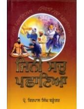 Jini Sach Pachhania - Book By Prof. Kirpal S. Bandunghar