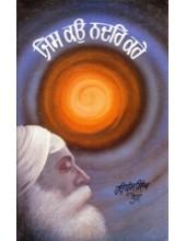 Jis Kau Nadar Kare - Book By Harbans Singh Teg