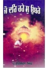 Jo Dar Rahe So Ubre - Book By Gurbachan Singh