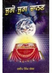 Jugo Jug Chanan - Book By Dalip Singh Babbar