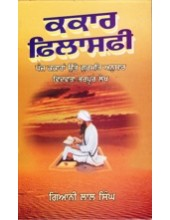 Kakar Philosophy - Book By Giani Lal Singh