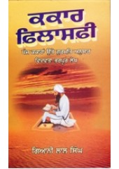 Kakar Philosophy - Book By Giani Lal Singh