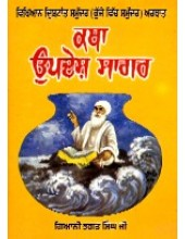 Katha Updesh Sagar - Book By Giani Bhagat Singh
