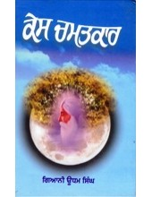 Kes Chamatkar - Book By Giani Udham Singh Ji