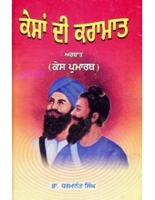 Kesaan Di Karamat Arthat Kes Parmarth - Book By Dr. Dharmant Singh