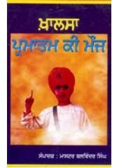 Khalsa Pramatam Ki Mauj - Book By Master Balwinder Singh
