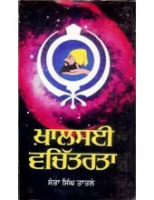 Khalsai Vachitarta - Book By Santa Singh Taatle