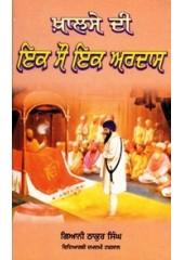Khalse Di Ik Sau Ik Ardas - Book By Giani Thakur Singh