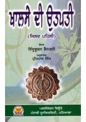Khalse Di Utpati Volume 1 - Book By Indubhushan Bainarji
