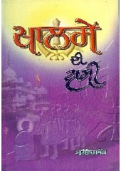 Khalse Di Vasi - Book By Satbir Singh