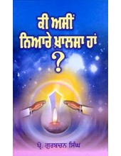 Ki Asin Niare Khalse Haan - Book By Prof. Gurbachan Singh