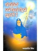 Ki Bibian Lai Keski Ban-ni Zaroori Hai ? - Book By Amarjit Singh