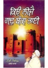 Kio Leejai Gadh Banka Bhai - Book By Hari Singh