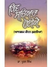 Kiv Sachiara Hoiyai - Adarshak Jeevan Jugtian - Book By Dr. Pooran Singh