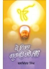 Ko Virla Gurmat Chalai Jeeo - Book By Balwinder Singh