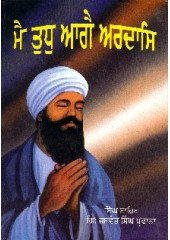 Main Tudh Aage Ardas - Book By Jaswant Singh Parwana