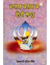 Manas Janam Ka Ehi Laho - Book By Giani Pritam Singh