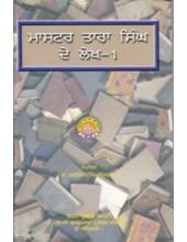 Master Tara Singh De Lekh - Part 1 & 2 - Book By Master Tara Singh