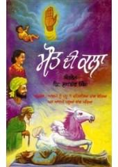 Maut Di Kala - Book By Santren Giani Sukhbir Singh Ji