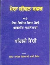 Mera Jeevan Safar - Part 2 - Book By Singh Sahib Giani Mani Singh Ji
