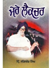 Mere Lecture - Book By Satbir Singh